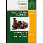 Narrow Gauge Steam Locomotives: Russia